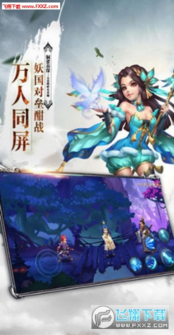问剑逍遥安卓版2.0.5截图1