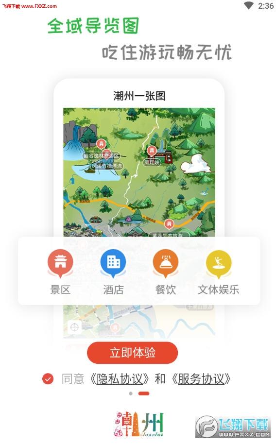 潮州行app安卓版1.0.8截图0