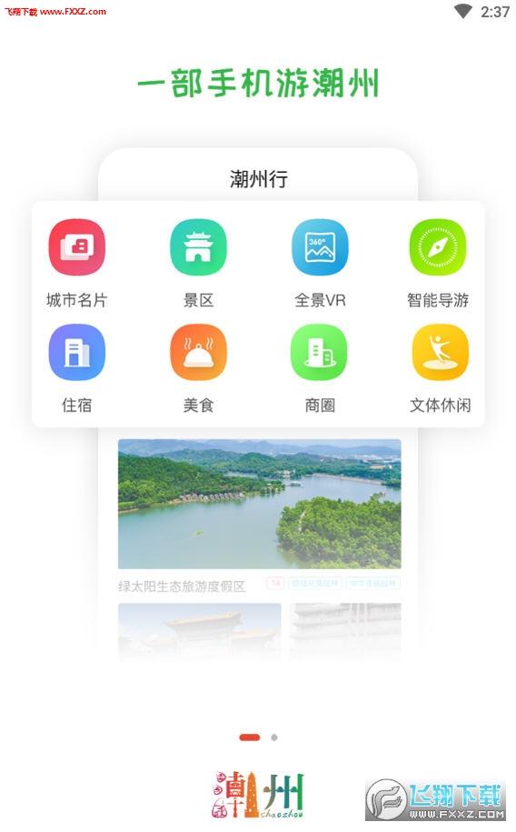 潮州行app安卓版1.0.8截图1