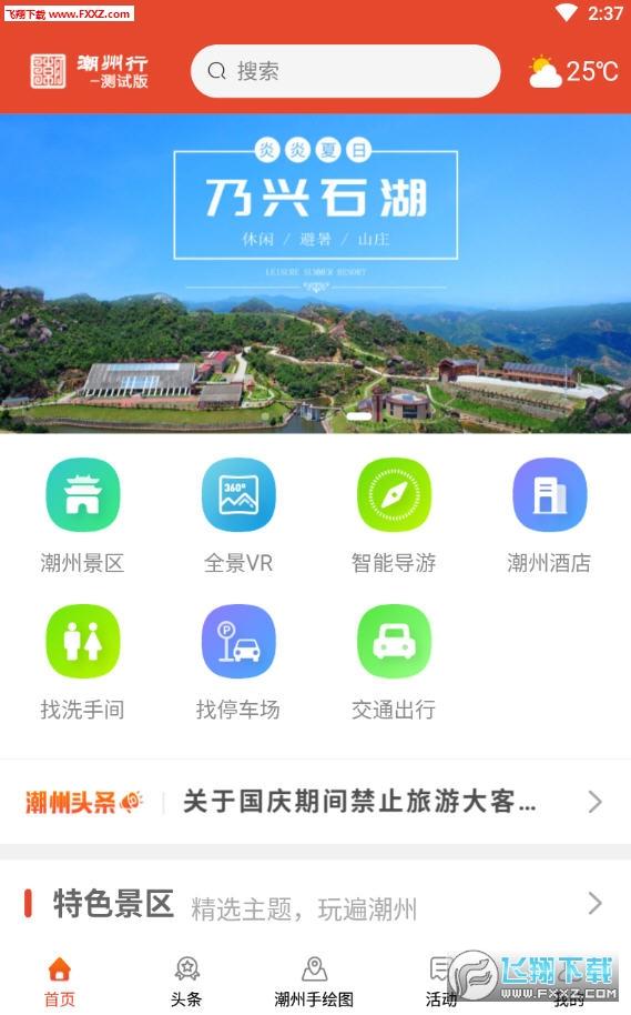 潮州行app安卓版1.0.8截图2