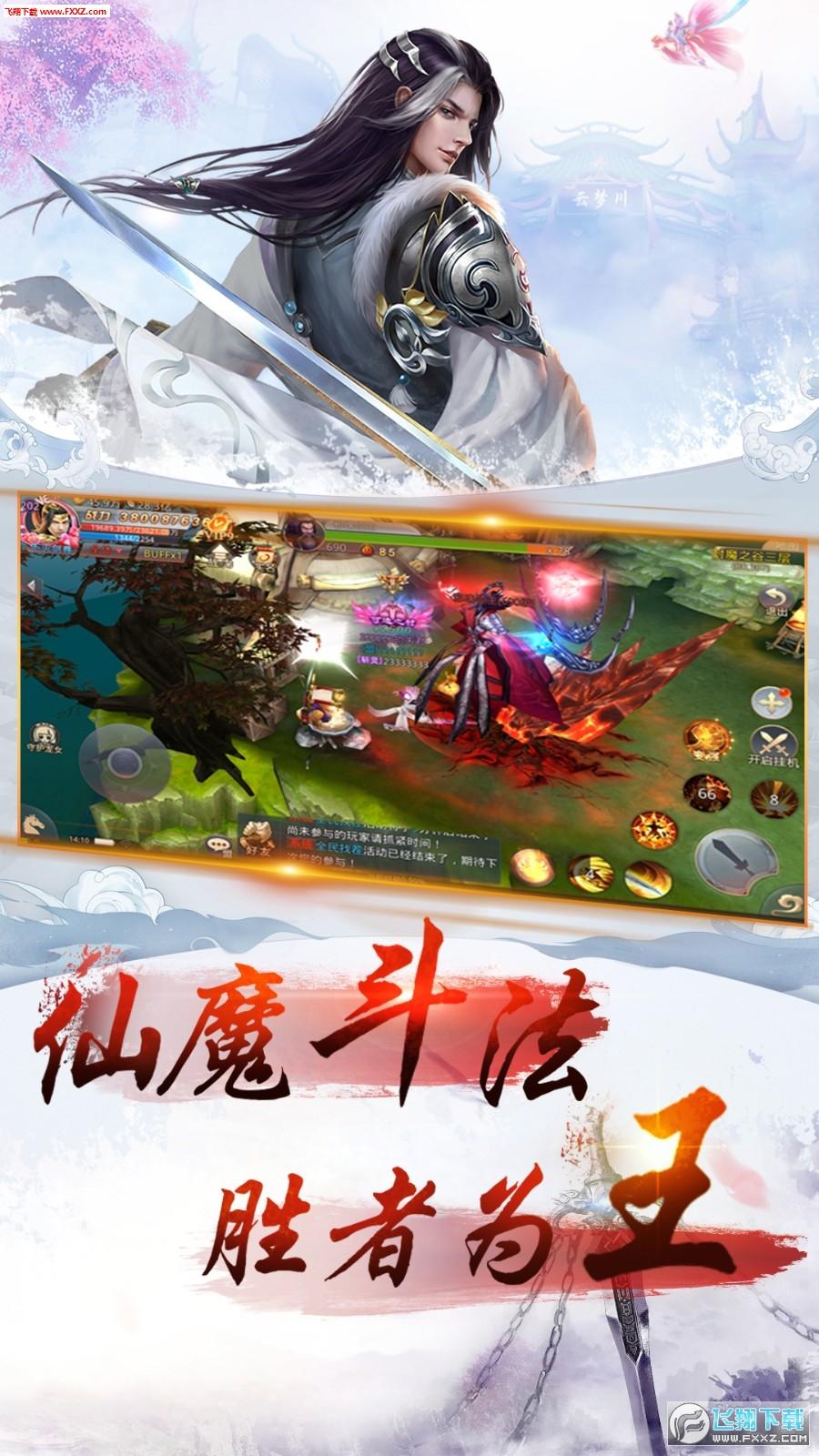 剑灭逍遥录手游安卓版2.0.5截图3