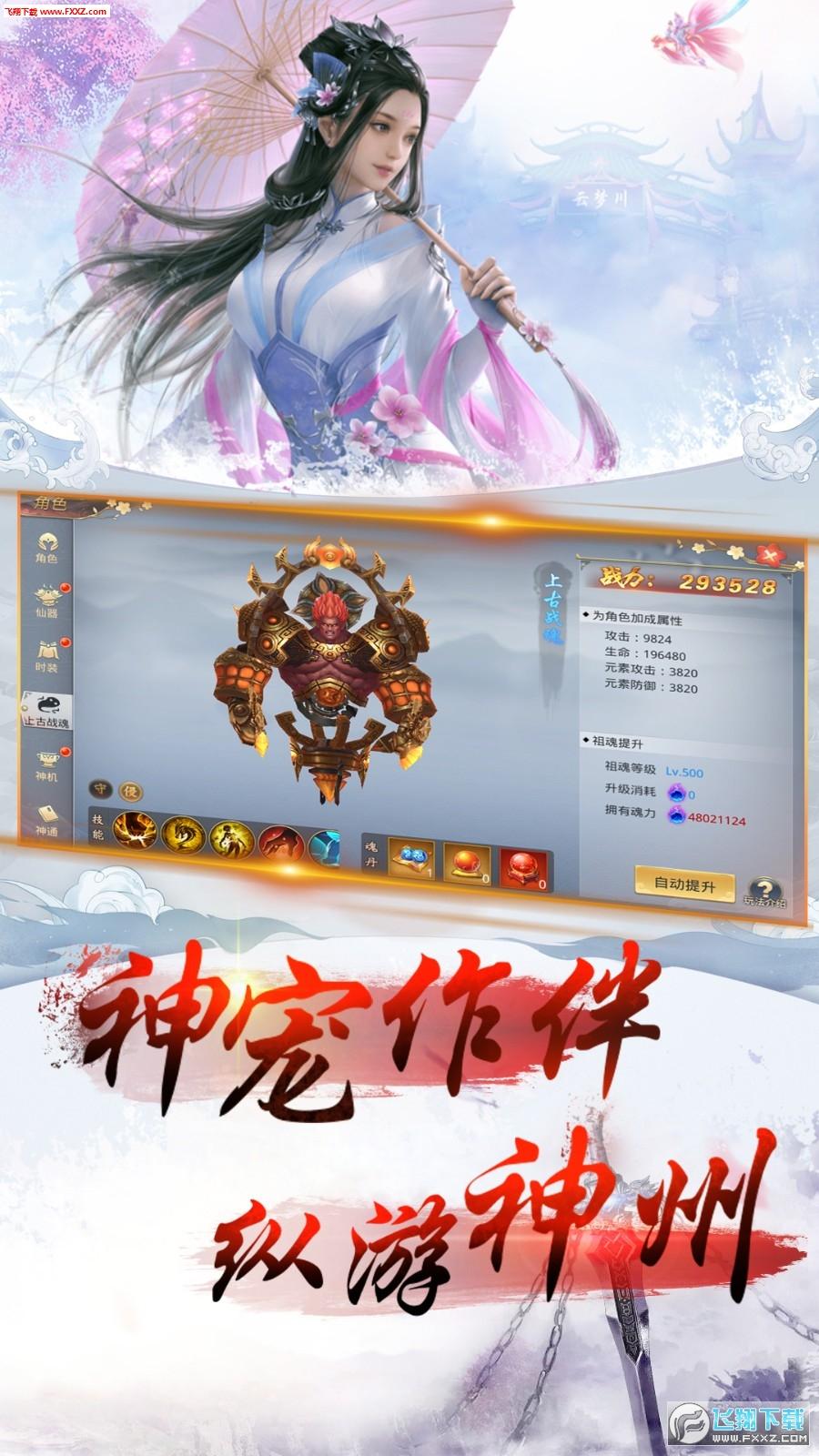 剑灭逍遥录手游安卓版2.0.5截图0