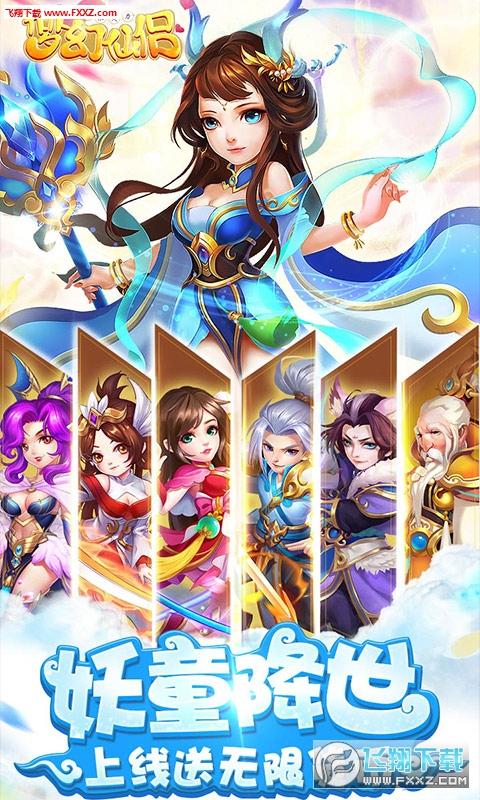 梦幻仙侣无限火力满v版1.0.0截图0