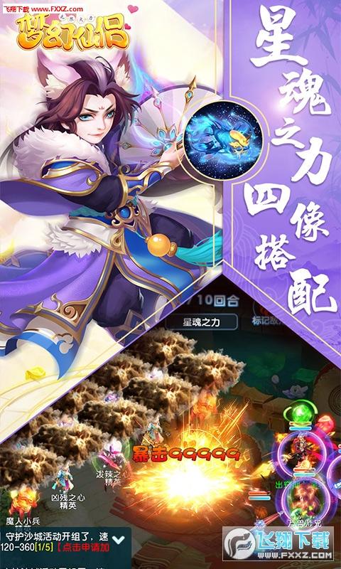 梦幻仙侣无限火力满v版1.0.0截图1