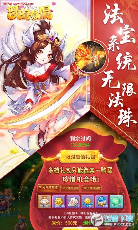 梦幻仙侣无限火力满v版1.0.0截图2
