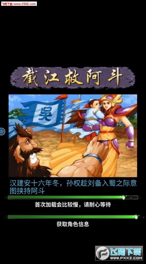 三国战纪2安卓版1.2.4截图2