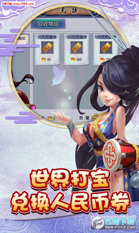 仙灵外传折扣版(送千元充值)1.0.0截图2