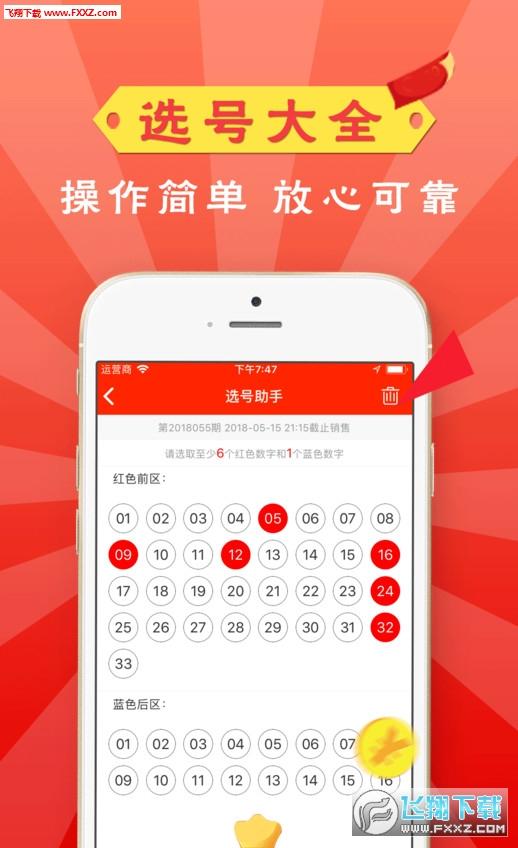 七七彩票手机版v1.0截图1