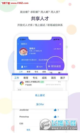 共享人才app官方版v1.1.0截图3