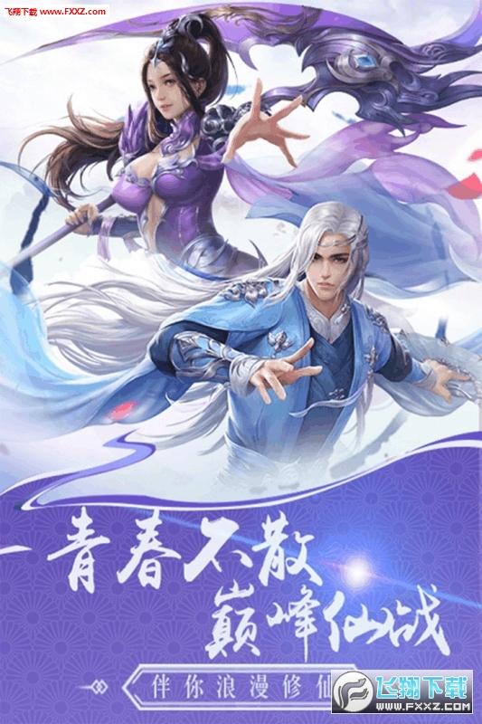 蜀山神话公测版1.0.2截图0