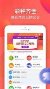 我爱彩票站appv1.0截图0