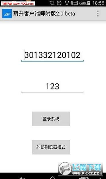 丽升查分官网登陆app1.0截图2