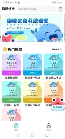 小海豚appv1.0.2截图0