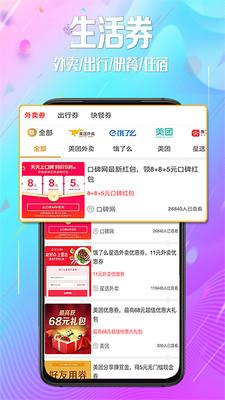 惠街app官方版5.4.2截图2