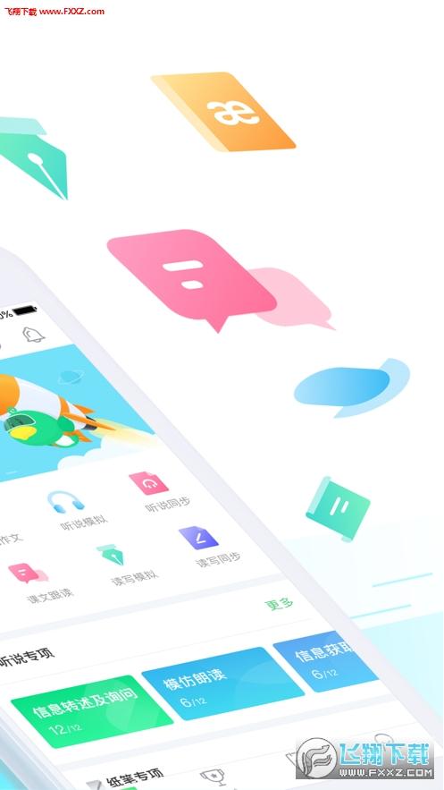 E听说中学app最新版4.5.1截图1