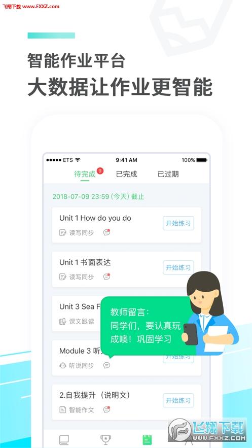 E听说中学app最新版4.5.1截图3
