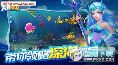 龙珠捕鱼高爆版手游5.1.8截图1