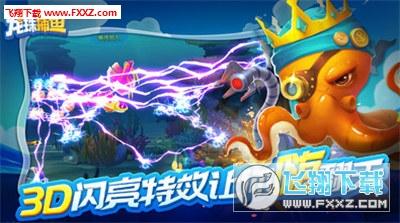 龙珠捕鱼高爆版手游5.1.8截图2