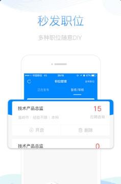 御聘招才app1.0截图0