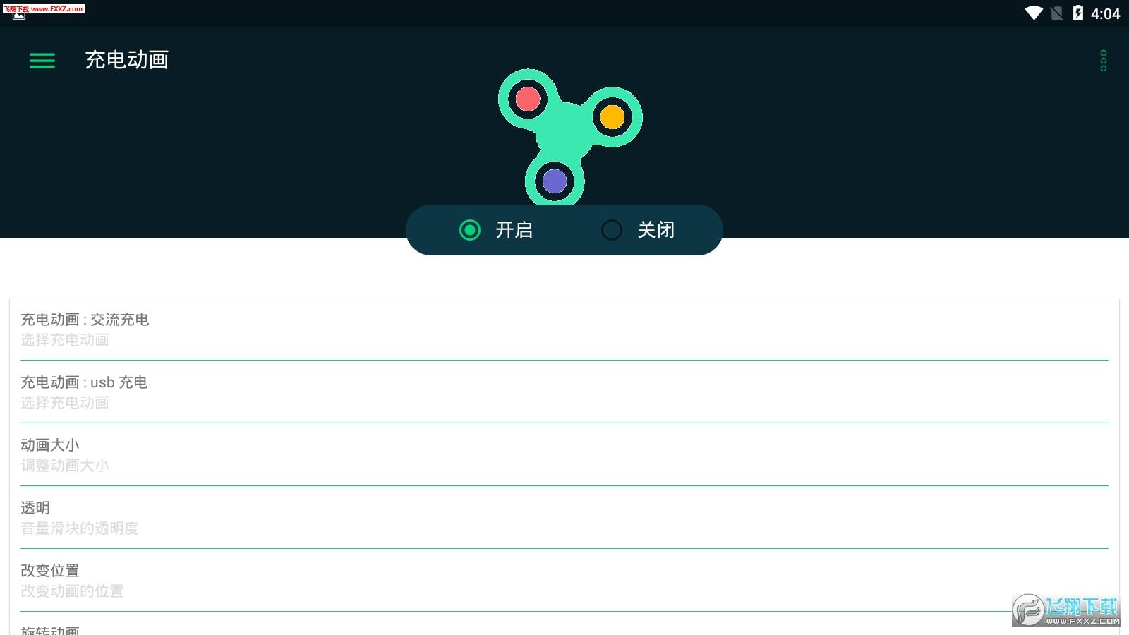 充电动画app1.0截图2
