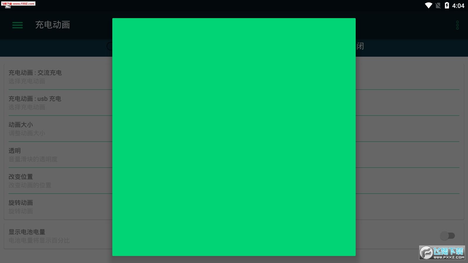 充电动画app1.0截图1