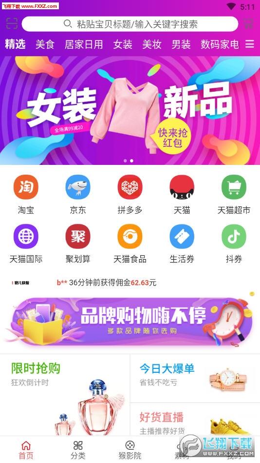 集乐猴app1.0.9截图0