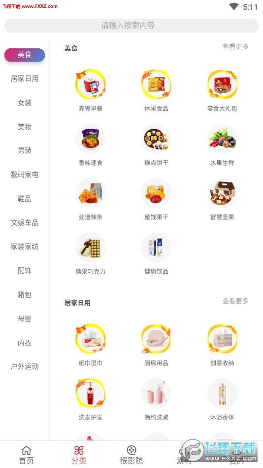 集乐猴app1.0.9截图1