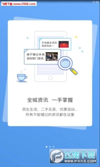 宣城论坛app官方版V110521截图1