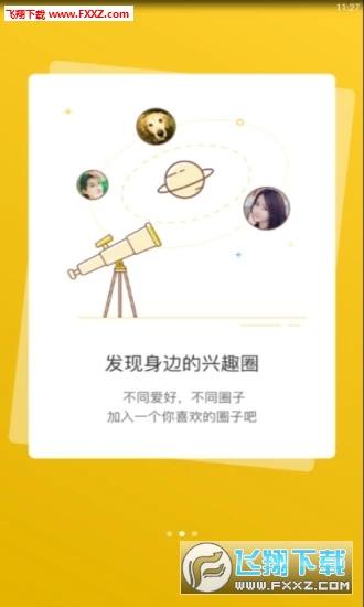 宣城论坛app官方版V110521截图2