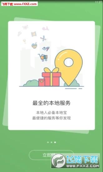 宣城论坛app官方版V110521截图3