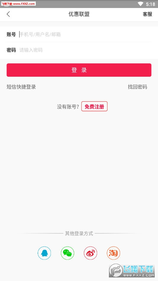 优惠联盟app2.6.0截图2