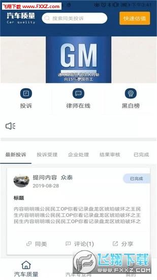 汽车质量appv2.0截图2