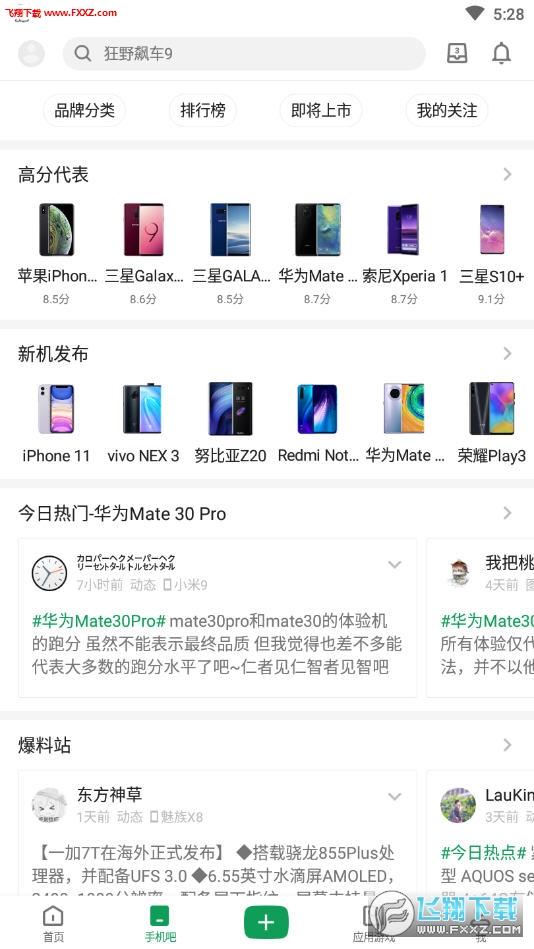 酷安app9.6截图2