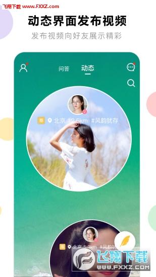 花球app安卓版v1.0.7截图1