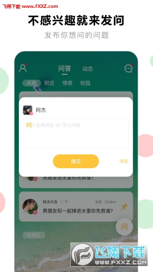 花球app安卓版v1.0.7截图2