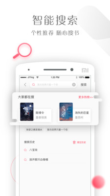 书语小说app官方版1.0.1截图0
