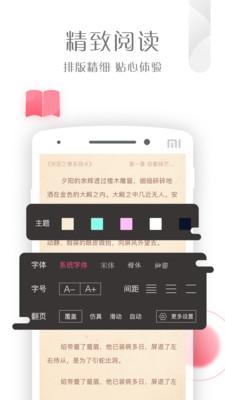 书语小说app官方版1.0.1截图2