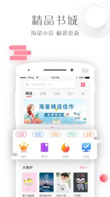 书语小说app官方版1.0.1截图1