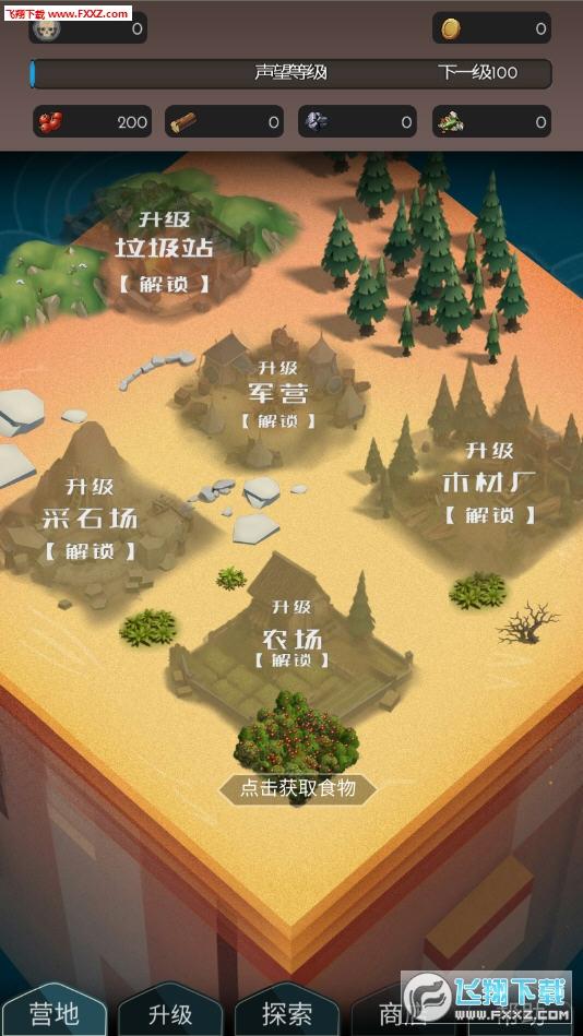 奇幻天空城手游官方版0.05截图1