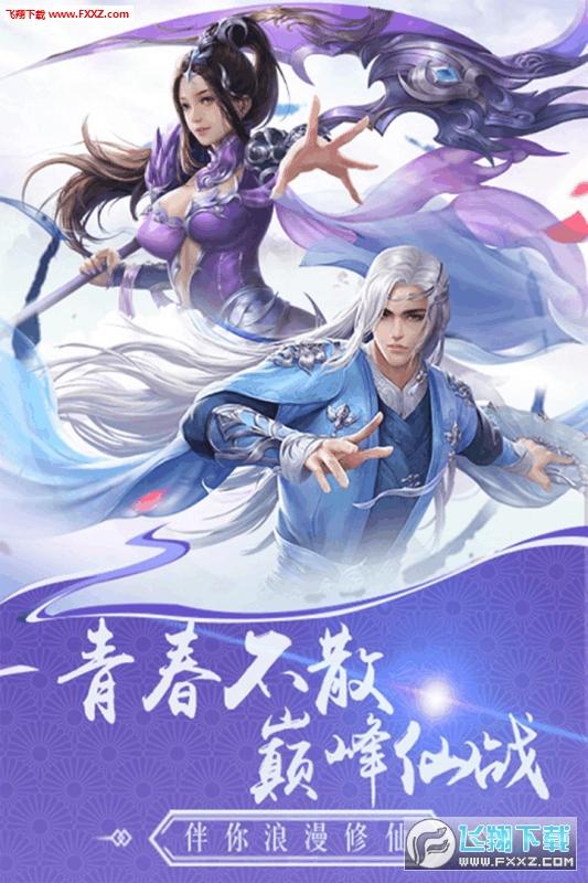 蜀山神话手机版1.0.2截图0