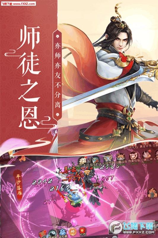 蜀山神话手机版1.0.2截图1