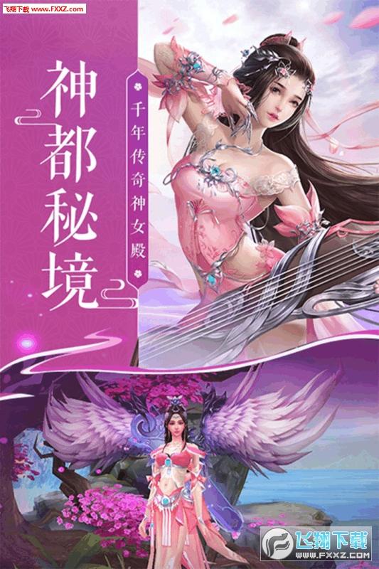 蜀山神话手机版1.0.2截图3