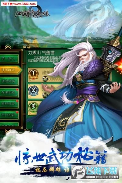 江湖奇侠传满v庆典版v1.0.0截图0