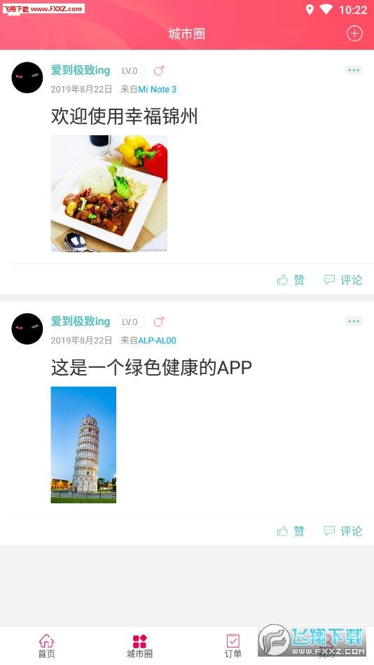 幸福锦州app3.2截图1