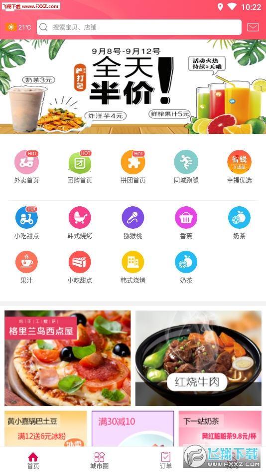 幸福锦州app3.2截图0