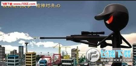 模拟现代战争枪神对决3D2.1.1截图1