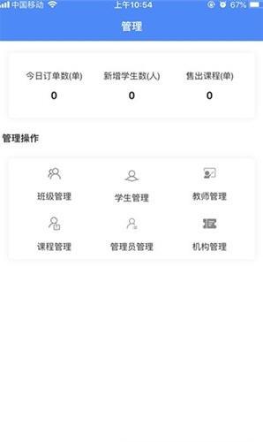 云智小学堂app1.0.1截图2