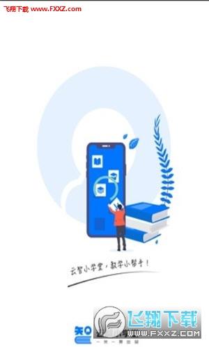 云智小学堂app1.0.1截图0