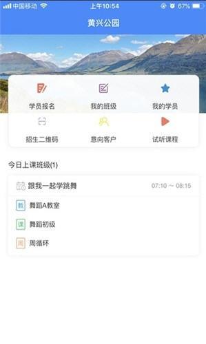 云智小学堂app1.0.1截图1
