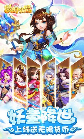 梦幻仙侣无限火力折扣版1.0.0截图0